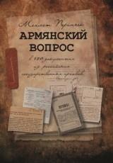 <h5>Mehmet Perinçek / Мехмет Перинчек</h5><p>Armyanskiy Vopros v 120 Dokumentah İz Rossiyskih Gosudarstvennıh Arhivov</p>