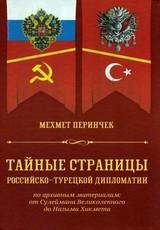 <h5>Mehmet Perinçek / Мехмет Перинчек</h5><p>Тайные страницы российско-турецкой дипломатии по архивным материалам</p>